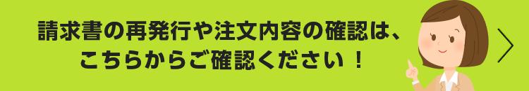 請求書の再発行や注文内容の確認はこちら