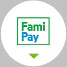 FamiPay 請求書支払い