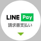 LINE Pay 請求書支払い