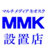 MMK設置店