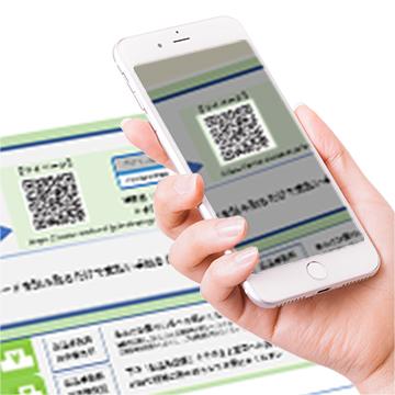 ご請求書のQRコードをスマートフォンで読み込み