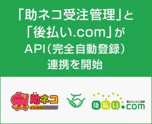 「助ネコ受注管理」と「後払い.com」がAPI(完全自動登録)連携を開始